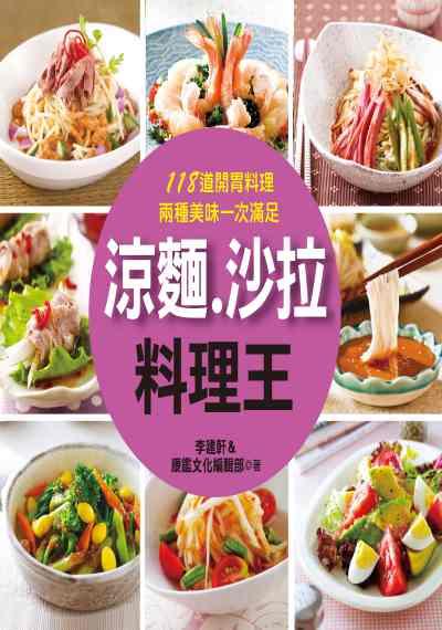 涼麵.沙拉料理王:118道開胃料理, 兩種美味一次滿足