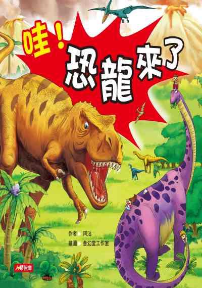 哇!恐龍來了