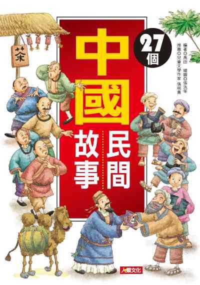 27個中國民間故事