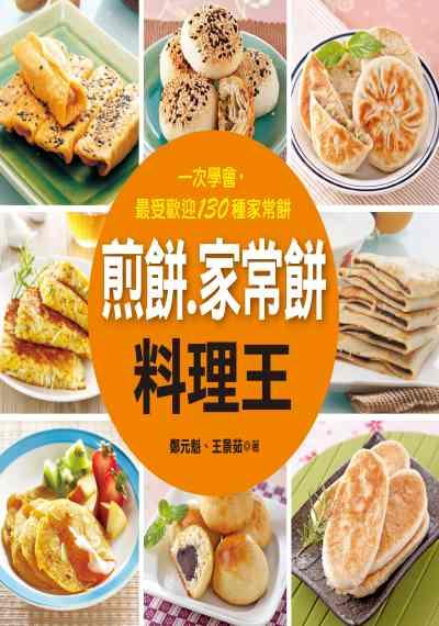 煎餅.家常餅料理王:一次學會, 最受歡迎130種家常餅