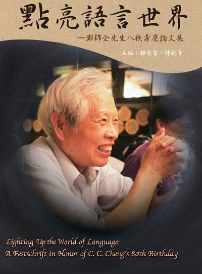 點亮語言世界:鄭錦全先生八秩壽慶論文集