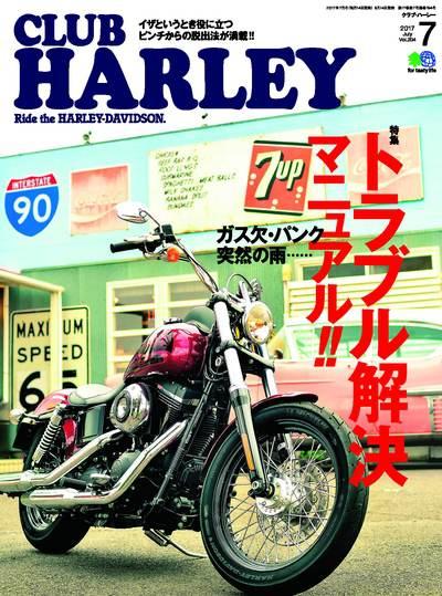 CLUB HARLEY [July 2017 Vol.204]:トラブル解決マニュアル!!