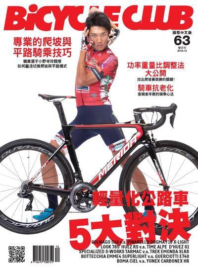BiCYCLE CLUB [國際中文版] [第63期]:輕量化公路車5大對決