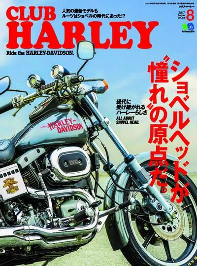 "CLUB HARLEY [August 2017 Vol.205]:ショベルヘッドが""憧れ""の原点だ。"