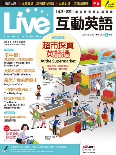 Live互動英語 [第213期] [有聲書]:超市採買英語通