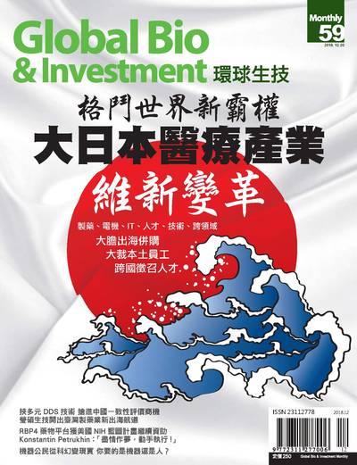 環球生技月刊