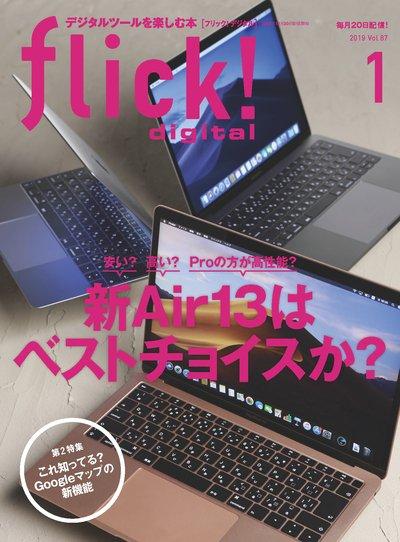 flick! digital [2019 January vol.87]:新Air13はベストチョイスか?