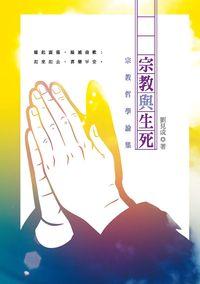 宗教與生死:宗教哲學論集
