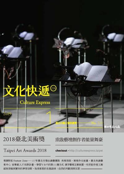 文化快遞 [第224期] [2019年01月號]:2018臺北美術獎重啟藝壇創作者能量舞臺
