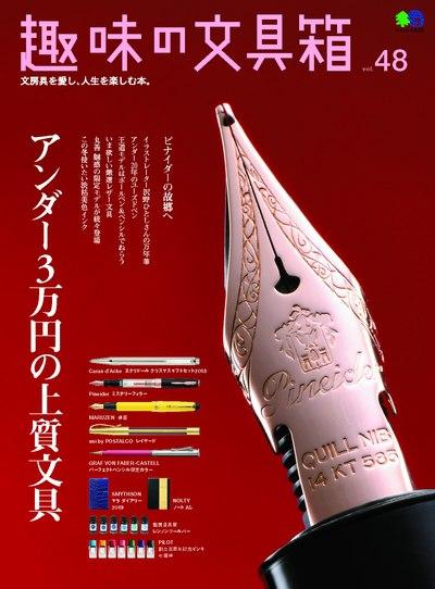 趣味の文具箱 [Vol.48]:アンダー3万円の上質文具