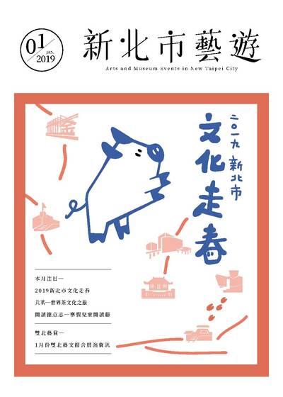 新北市藝遊 [2019年01月號]:2019 新北市文化走春