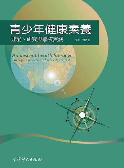青少年健康素養:理論、研究與學校實務