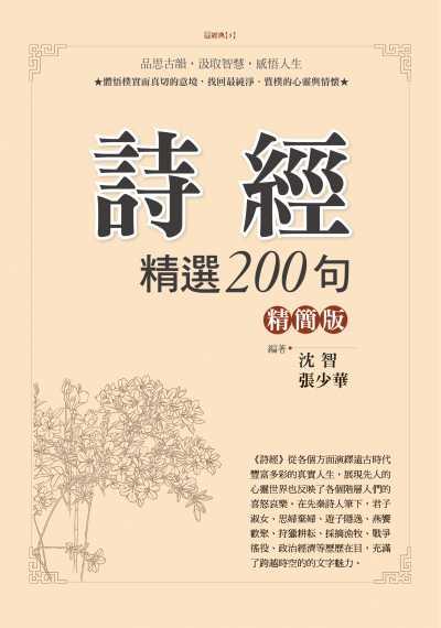 詩經精選200句