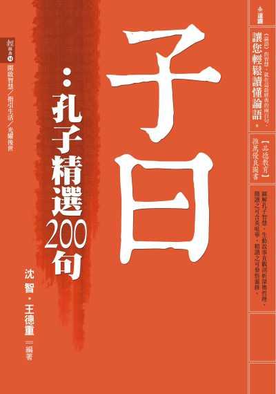 子曰:孔子精選200句