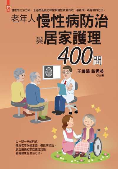 老年人慢性病防治與居家護理400問