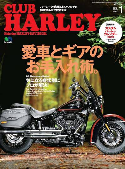 CLUB HARLEY [January 2019 Vol.222]:愛車とギアの お手入れ術。