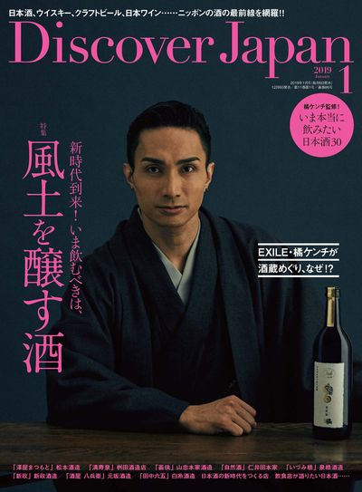 Discover Japan [January 2019 1月号]:風土を醸す酒