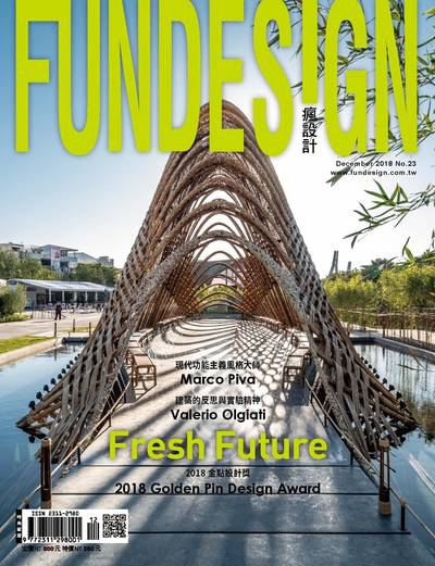 瘋設計Fun Design [第23期]:Fresh future