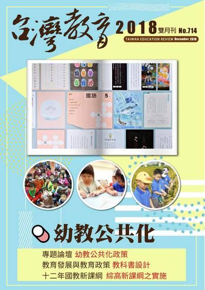台灣教育 [第714期]:幼教公共化