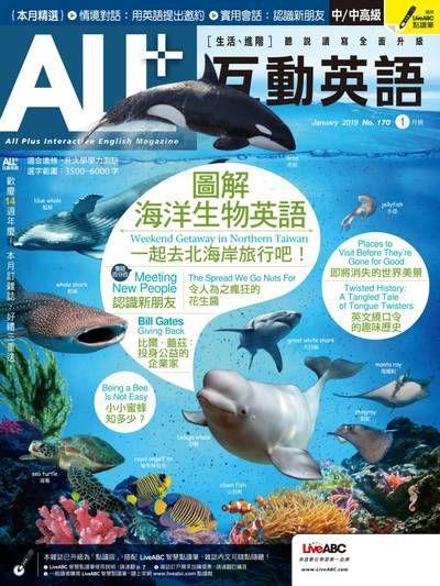 ALL+互動英語 [第170期] [有聲書]:圖解海洋生物英語