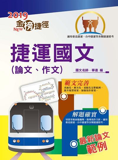 捷運國文(含論文、作文)