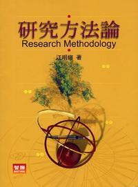 研究方法論