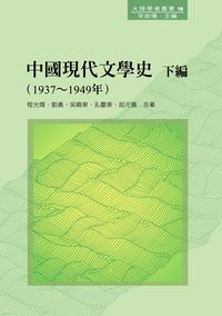 中國現代文學史. 下編(1937年-1949年)