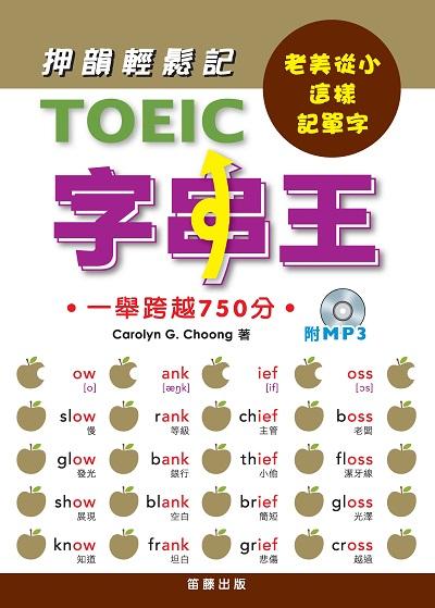 TOEIC字串王 [有聲書]:老美從小這樣記單字