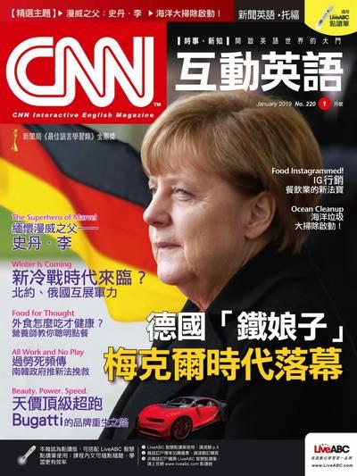 CNN互動英語 [第220期] [有聲書]:德國「鐵娘子」梅克爾時代落幕