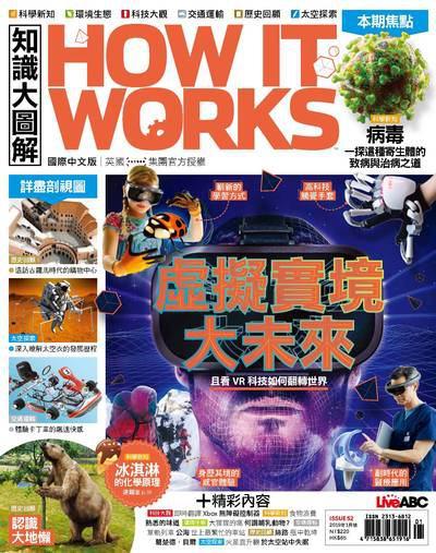 How it works知識大圖解 [2019年01月號] [ISSUE 52]:虛擬實境 大未來