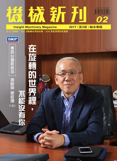 機械新刊 [第3期]:軸承專輯