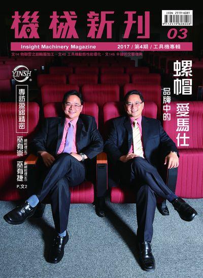 機械新刊 [第4期]:工具機專輯