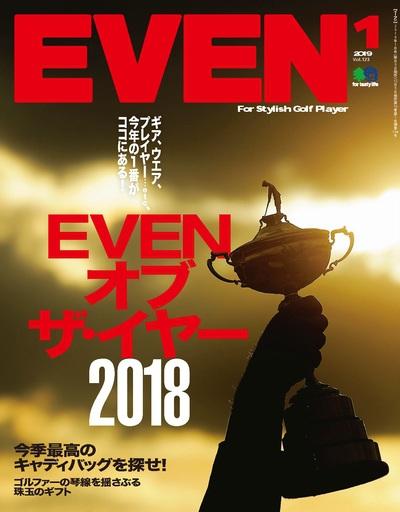 EVEN [2019年1月号 Vol.123]:EVENオブザ.イヤー2018
