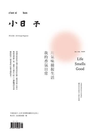 小日子享生活誌 [第81期]:用氣味捕捉生活 我的香氛日常