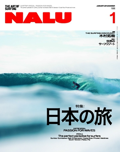 Nalu [JANUARY 2019 Vol.111]:日本の旅