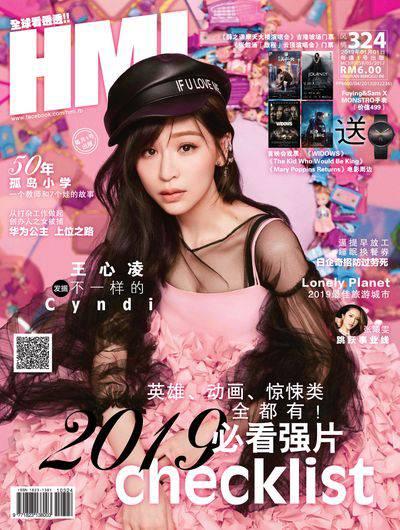 HMI [Issue 324]:王心凌 發覺不一樣的Cyndi
