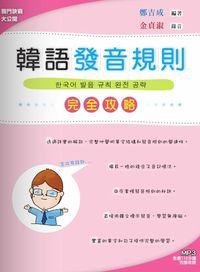 韓語發音規則 [有聲書]:完全攻略