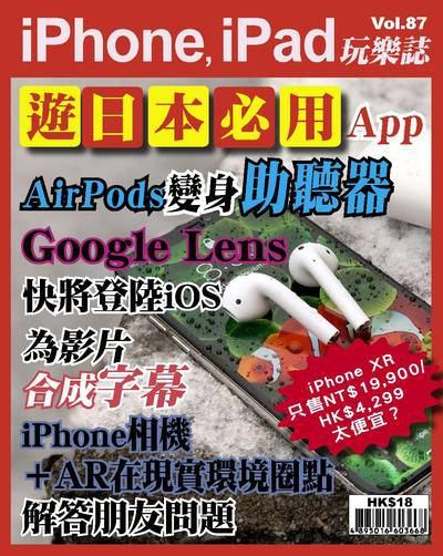 iPhone, iPad玩樂誌 [第87期]:遊日本必用App