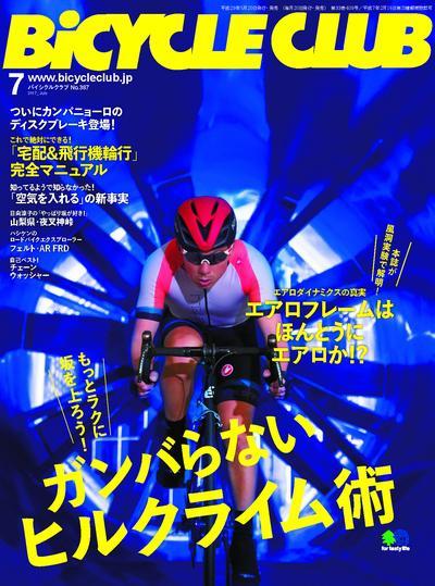 BiCYCLE CLUB [2017 July No.387]:ガンバらないヒルクライム術