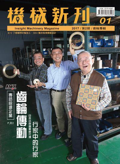 機械新刊 [第2期]:齒輪專輯