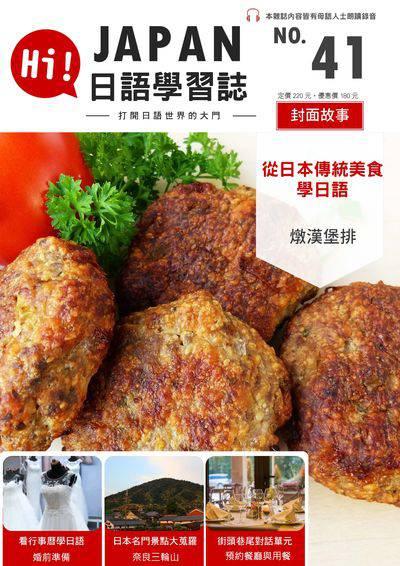 Hi! JAPAN 日語學習誌 [第41期] [有聲書]:從日本傳統美食學日語 : 燉漢堡排
