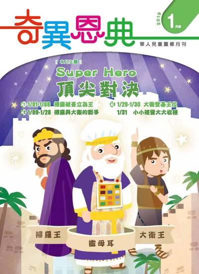 奇異恩典 [2019年01月號]:華人兒童靈修月刊:頂尖對決