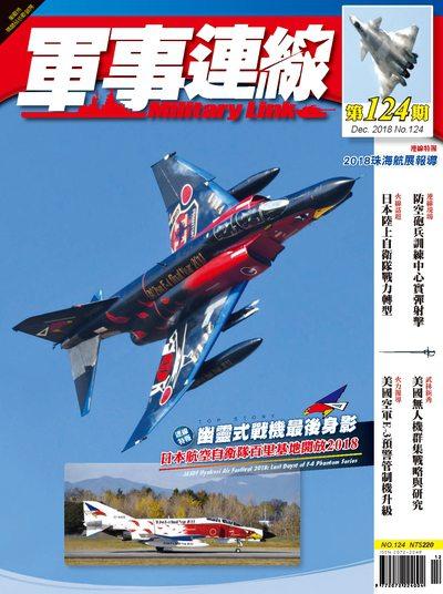 軍事連線 [第124期]:幽靈式戰機最後身影
