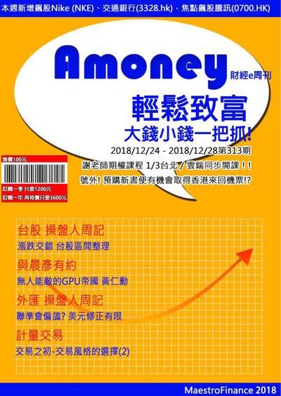Amoney財經e周刊 2018/12/24 [第313期]:輕鬆致富 大錢小錢一把抓