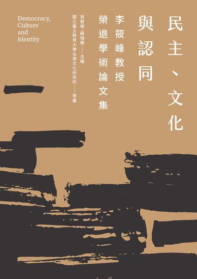民主、文化與認同:李筱峰教授榮退學術論文集