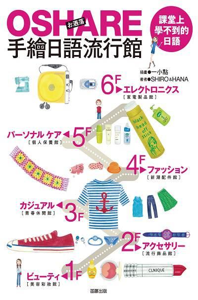 OSHARE手繪日語流行館