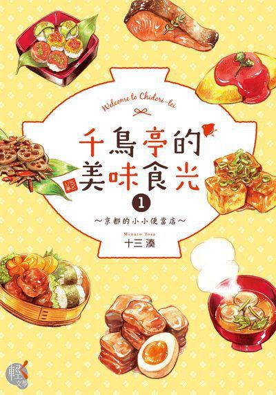 千鳥亭的美味食光. 1, 京都的小小便當店