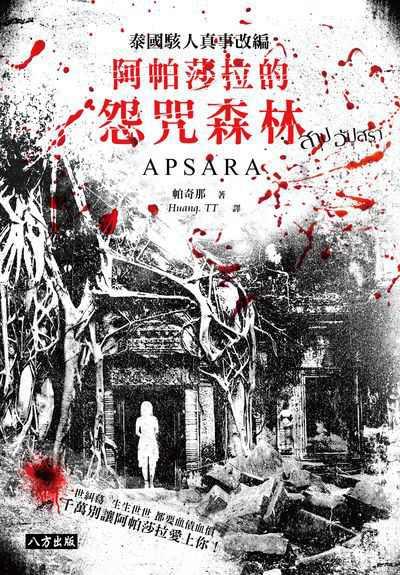 阿帕莎拉的咒怨森林
