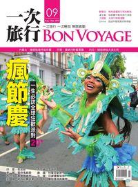 Bon Voyage一次旅行 [第9期]:瘋節慶 一生必訪全球狂歡派對20+