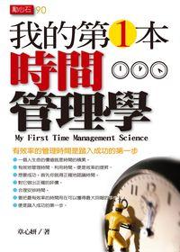 我的第一本時間管理學:有效率的管理是踏入成功的第一步